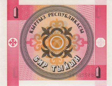 UNC /> First Banknote Kyrgyzstan Ex-USSR 1993 ND P-1 1 Tyiyn